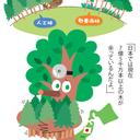 コラム「森と暮らしの関係」のサムネイル画像