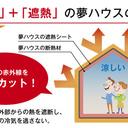 コラム「遮熱シートで節電!エアコン1台で涼しいエコ住宅」のサムネイル画像