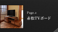 Page_2 オーダー家具 赤松TVボード