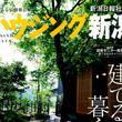 「『ハウジング新潟2012』に掲載されました」のサムネイル画像