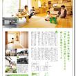 「新潟日報『asshアッシュ(9月27日)』に掲載されました。」のサムネイル画像