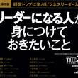 「『THE21(8月特別増刊号)』に掲載されました」のサムネイル画像