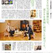 「新潟日報に掲載されました」のサムネイル画像