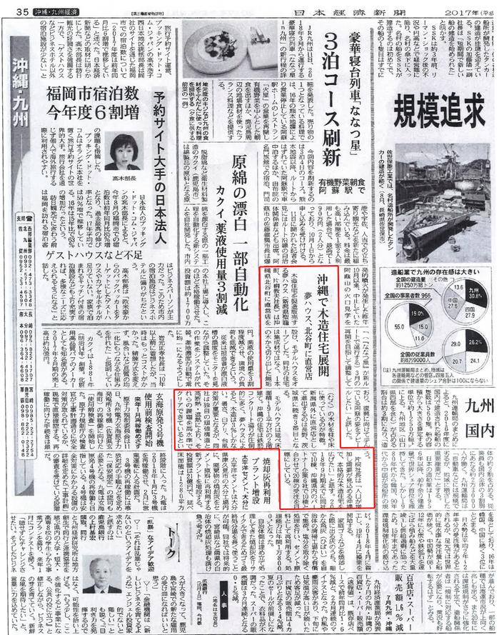 日経・沖縄・九州.jpg