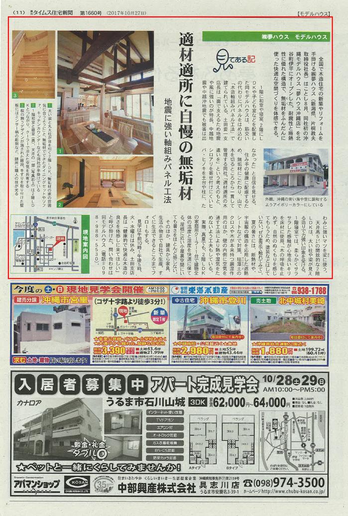 週刊タイムス住宅新聞.jpg