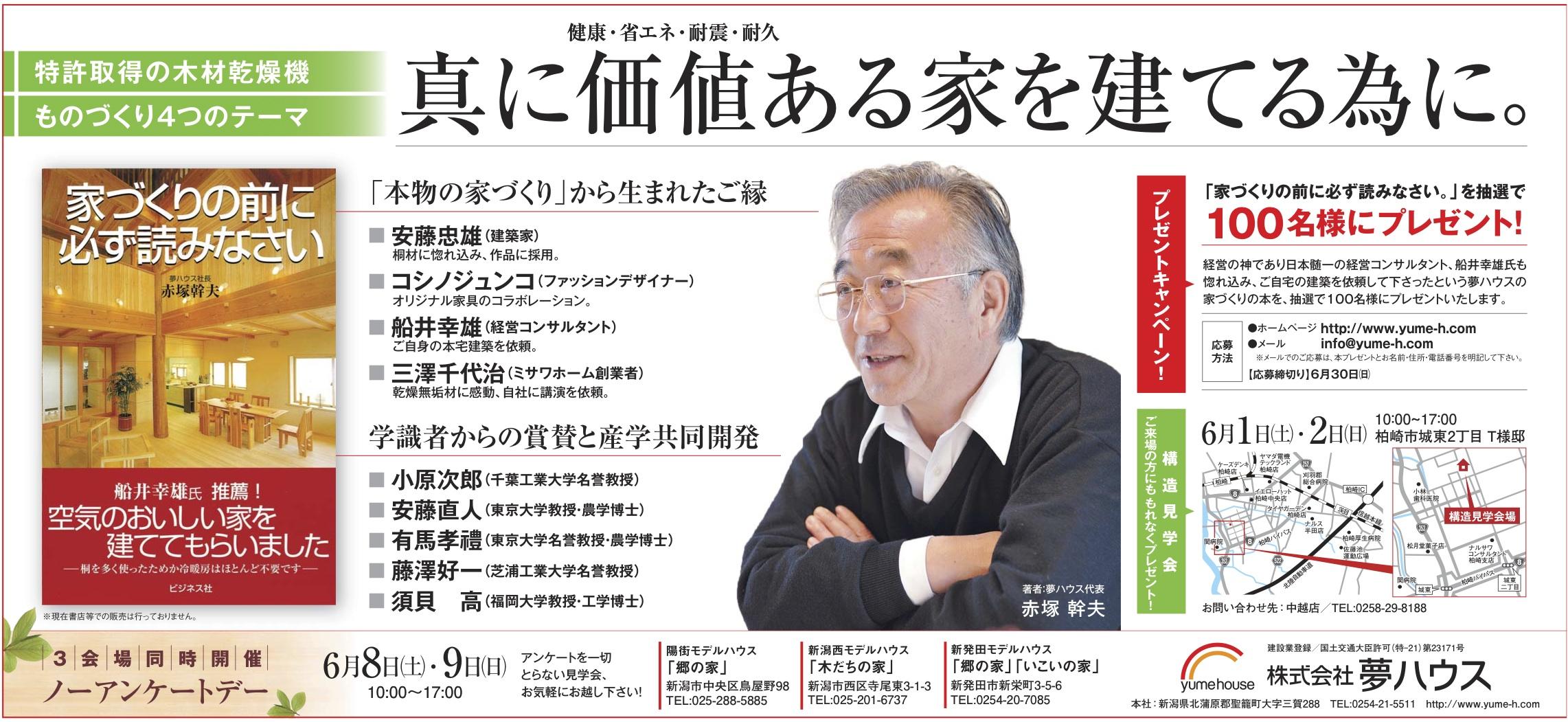 6月1日新潟日報プレゼントキャンペーン