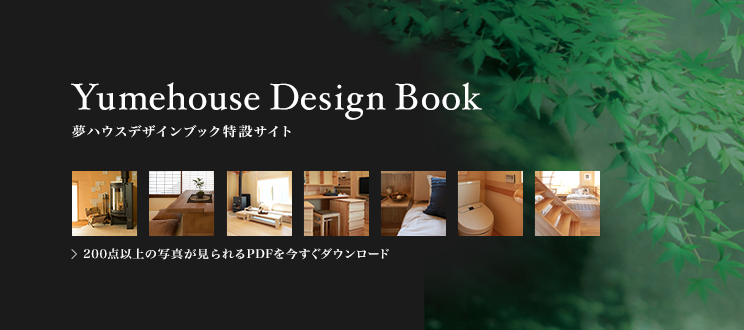 Yume House Design Book 特設サイト